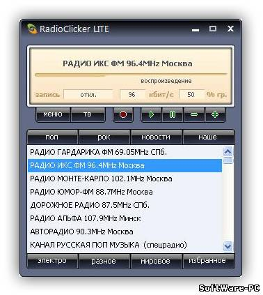 Скачать бесплатно radioclicker pro 7 2 2 1